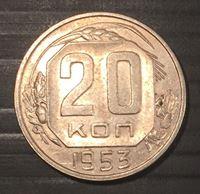 Изображение СССР 1953 г. KM# 118 • 20 копеек • регулярный выпуск • MS BU