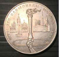 Изображение СССР 1980 г. • KM# 178 • 1 рубль • XXII Олимпиада, Москва. Факел • памятный выпуск • BU