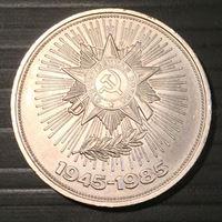 Изображение СССР 1985 г. • KM# 198.1 • 1 рубль • 40 лет Победы в Великой Отечественной войне • памятный выпуск • MS BU