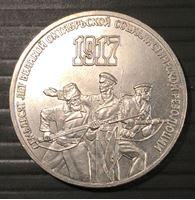 Изображение СССР 1987 г. • KM# 207 • 3 рубля • 70-летие Великой Октябрьской революции • памятный выпуск • MS BU