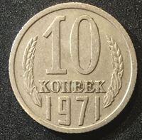 Изображение  СССР 1971 г. KM# 130 • 10 копеек • регулярный выпуск • XF-AU