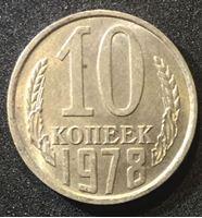 Изображение  СССР 1978 г. KM# 130 • 10 копеек • регулярный выпуск • MS BU