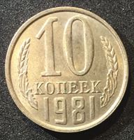Изображение СССР 1981 г. • KM# 130 • 10 копеек • регулярный выпуск • MS BU