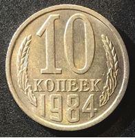 Изображение СССР 1984 г. • KM# 130 • 10 копеек • регулярный выпуск • MS BU