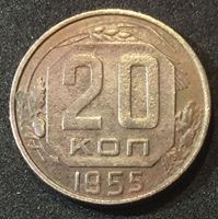Изображение СССР 1955 г. • KM# 118 • 20 копеек • регулярный выпуск • F
