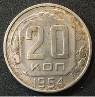 Изображение СССР 1954 г. • KM# 118 • 20 копеек • регулярный выпуск • XF-