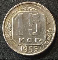 Изображение СССР 1956 г. • KM# 117 • 15 копеек • регулярный выпуск • F-