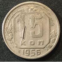 Изображение СССР 1956 г. • KM# 117 • 15 копеек • лот №2 • VG