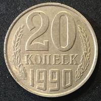 Изображение  СССР 1990 г. KM# Y 132 • 20 копеек • регулярный выпуск • MS BU