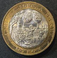 Bild von Россия 2003 г. спмд • KM# 817 • 10 рублей • Древние города • Муром • памятный выпуск • MS BU