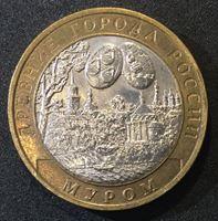 Изображение Россия 2003 г. спмд • KM# 817 • 10 рублей • Древние города • Муром • памятный выпуск • AU+