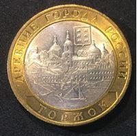 Bild von Россия 2006 г. спмд • KM# 949 • 10 рублей • Древние города • Торжок • памятный выпуск • MS BU