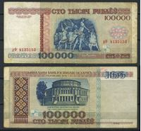 Bild von Беларусь 1996 г. P# 15 • 100 тыс. рублей • регулярный выпуск  • серия № - дФ 4135153 • VF-