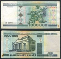 Picture of Беларусь 1999 г. P# 19 • 1 млн. рублей • регулярный выпуск  • серия № - АБ 1646915 • XF-