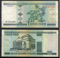 Изображение Беларусь 1999 г. P# 19 • 1 млн. рублей • регулярный выпуск  • серия № - АЕ 5141268 • XF