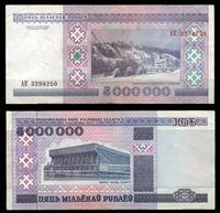 Изображение Беларусь 1999 г. P# 20 • 5 млн. рублей • RARE!!! • регулярный выпуск  • серия № - АК 3298250 • AU