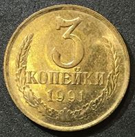 Bild von СССР 1991 г. М(ммд) • KM# 128a • 3 копейки • регулярный выпуск • MS BU