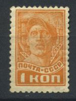 Picture of СССР  1929-41 гг.  Сол# 314  • 1 коп. рабочий. • стандарт • Mint NG VF