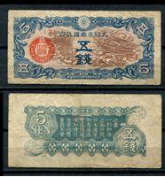 Изображение Китай 1940 г. P# M9 • 5 сен • Японская оккупация • оккупационный выпуск • VF