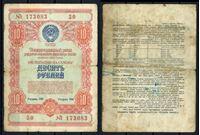 Изображение СССР  • Госзайм развития народного хозяйства 1954 г. • 10 рублей • 50-й разряд • облигация • F+
