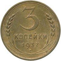 Изображение СССР 1937 г. • KM# 107 • 3 копейки • герб 11 лент • регулярный выпуск • UNC