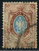 Image de Российская Империя 1866 г. Сол# 21 • 10 коп. • горизонт. верже • перф: 14.5 • коричн. синяя • Used F-