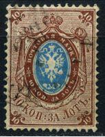Изображение Российская Империя 1866 г. Сол# 21 • 10 коп. • горизонт. верже • перф: 14.5 • коричн. синяя • Used XF
