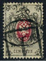 Image de Российская Империя 1875 - 1880 гг. Сол# 25 • 7 коп. • горизонт. верже • перф: 14.5 • геометр. гашение 1 • Used XF+