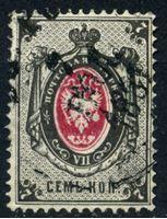 Image de Российская Империя 1875-1880 гг. Сол# 25a • 7 коп. • горизонт. верже • перф: 14.5 • черн. кармин. • Used XF+