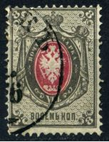 Picture of Россия 1875-1880 гг. Сол# 26 • серая и кармин. • Used XF
