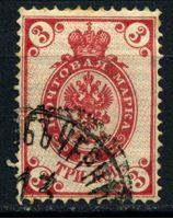 Image de Российская Империя 1884 г. Сол# 31 • 3 коп. • горизонт. верже • перф: 14.5 • кармин. • Used XF