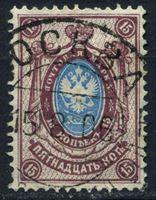 Image de Российская Империя 1902 - 1907 гг. Сол# 56 • 15 коп. • верт. верже • перф: 14.5 • коричн. и синяя • Used XF