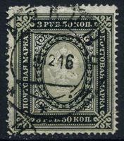 Изображение Российская Империя 1902 - 1907 гг. Сол# 53A • 3 руб. 50 коп. • верт. верже • перф: Л13.5 • черная с серая • Used XF