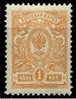 Image de Российская Империя 1908 - 1909 гг. Сол# 64 • 1 коп. • без в.з. • перф: 14.5 • желт. без наклеек! • MNH OG XF+