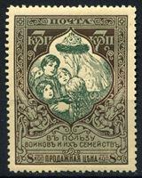 """Изображение Российская Империя 1914 г. Сол# 98A • 7 + 1 коп • """"В пользу воинов"""" • цвет. бум. • перф: Л12.5 • благотворительный выпуск • MNH OG XF"""