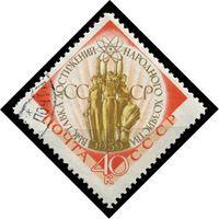 Bild von СССР 1959г. Сол# 2270  • Выставка(ВДНХ) • 40 коп. • Used(ФГ) XF