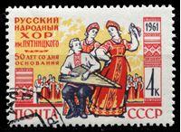 Picture of СССР 1961г. Сол# 2558 • 50-летие основания хора им. Пятницкого • 4 коп. • Used(ФГ) XF