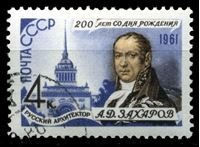 Picture of СССР 1961г. Сол# 2614 • А. Захаров, 200 лет со дня рождения • 4 коп. • Used(ФГ) XF