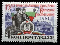 Picture of СССР 1961г. Сол# 2652 • 15-летие Болгарской Народной Республики • 4 коп. • Used(ФГ) XF