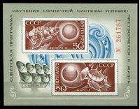 """Image de СССР 1972г. Сол# 4197 • Исследование Марса и Венеры. АМС """"Венера-8"""" и """"Марс-3"""" • MNH OG XF • № блок"""