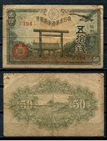 Изображение Япония 1942-44 гг. P# 59 • 50 сен • регулярный выпуск • F+