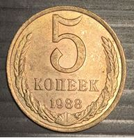 Изображение СССР 1988 г. • KM# 129a • 5 копеек • регулярный выпуск • MS BU