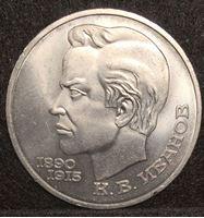 Изображение СССР 1991 г. KM# 282 • 1 рубль • К.В. Иванов. 100 лет со дня рождения • памятный выпуск • MS BU