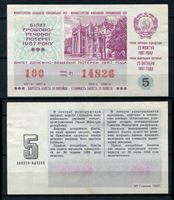 Изображение СССР  • Денежно-вещевая лотерея 1987 г. • 50 копеек • Минфин Украинской ССР (5-й выпуск) • лотерейный билет • VF-