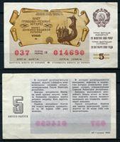 Bild von СССР  • Денежно-вещевая лотерея 1988 г. • 50 копеек • Минфин Украинской ССР (5-й выпуск) • лотерейный билет • VF-
