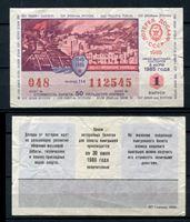 Изображение СССР  • Лотерея ДОСААФ 1985 г. • 50 копеек • 1-й выпуск • лотерейный билет • F-