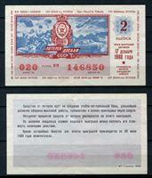 Изображение СССР  • Лотерея ДОСААФ 1988 г. • 50 копеек • 2-й выпуск • лотерейный билет • VF-