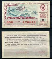Bild von СССР  • Лотерея ДОСААФ 1991 г. • 50 копеек • 2-й выпуск • лотерейный билет • XF