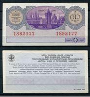 Изображение СССР  • Лотерея солидарности журналистов 1985 г. • 50 копеек • лотерейный билет • UNC