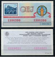 Image de СССР  • Лотерея солидарности журналистов 1987 г. • 50 копеек • лотерейный билет • UNC пресс
